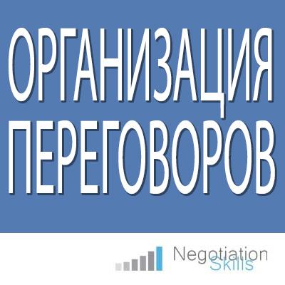 Организационные вопросы переговоров