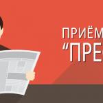 Приём переговоров «Пресс-релиз»